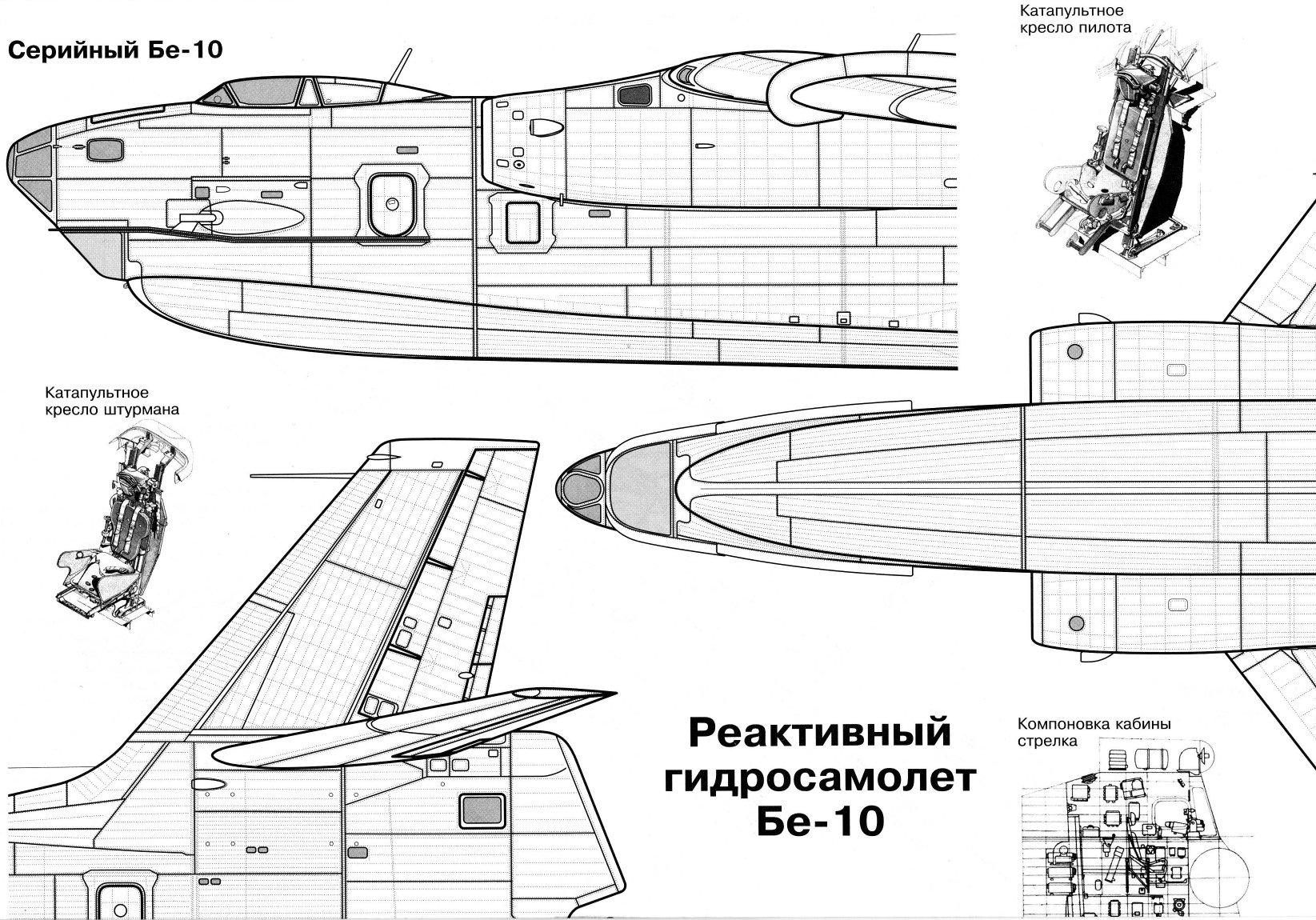 Beriev Be-10 blueprint