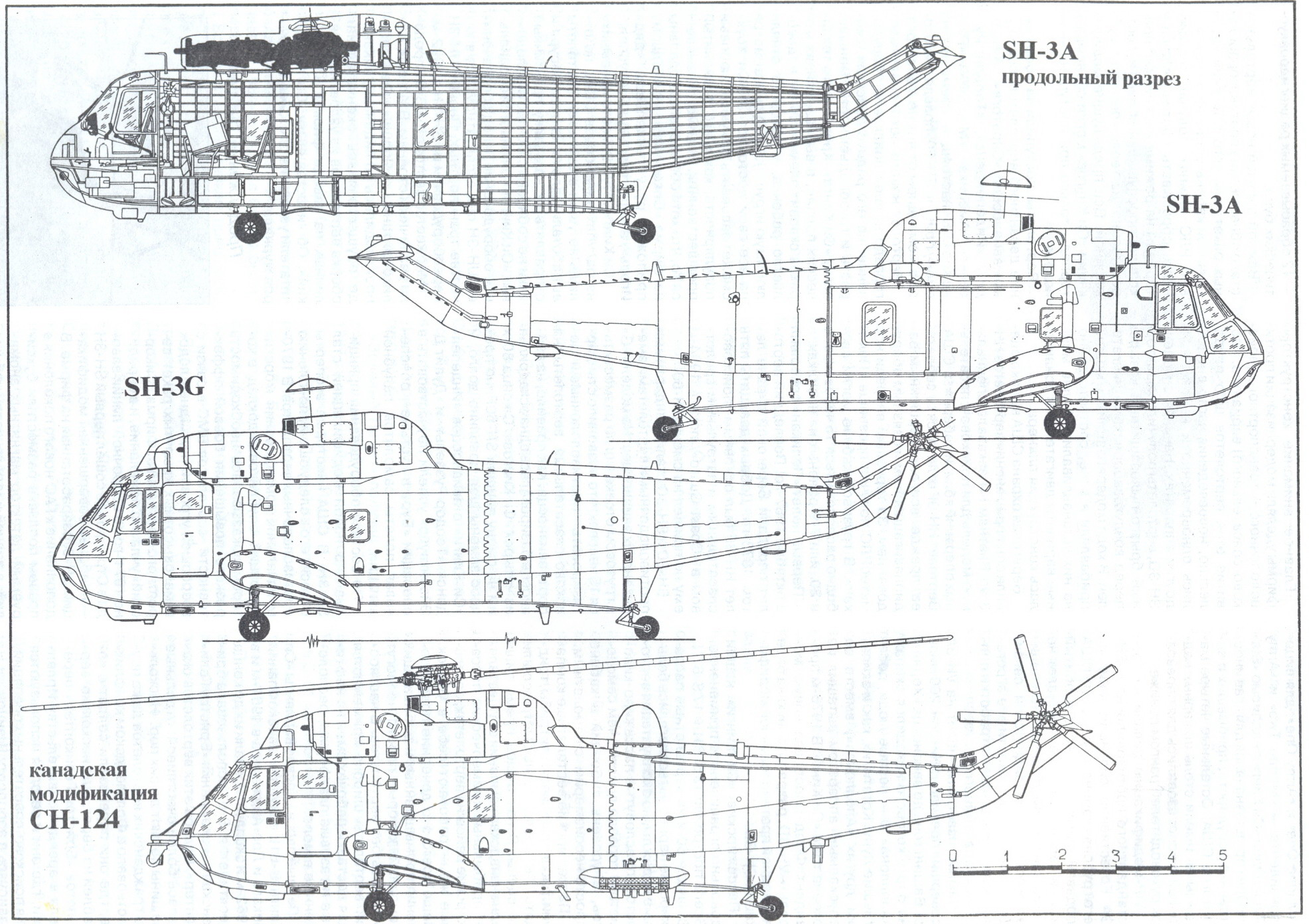 Sikorsky sh 3 sea king blueprint download free blueprint for Free 3d blueprints