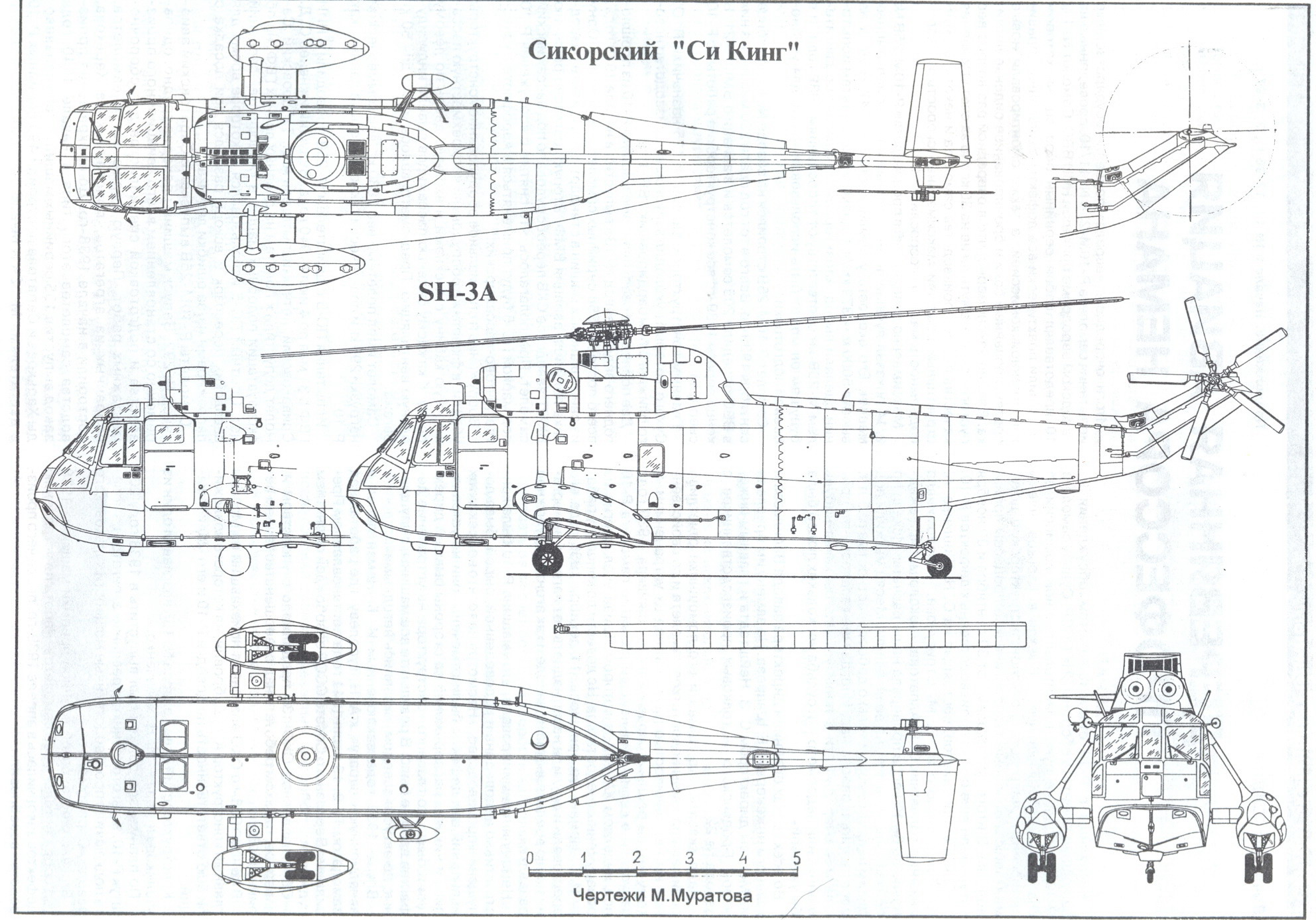 Sikorsky SH-3 Sea King blueprint