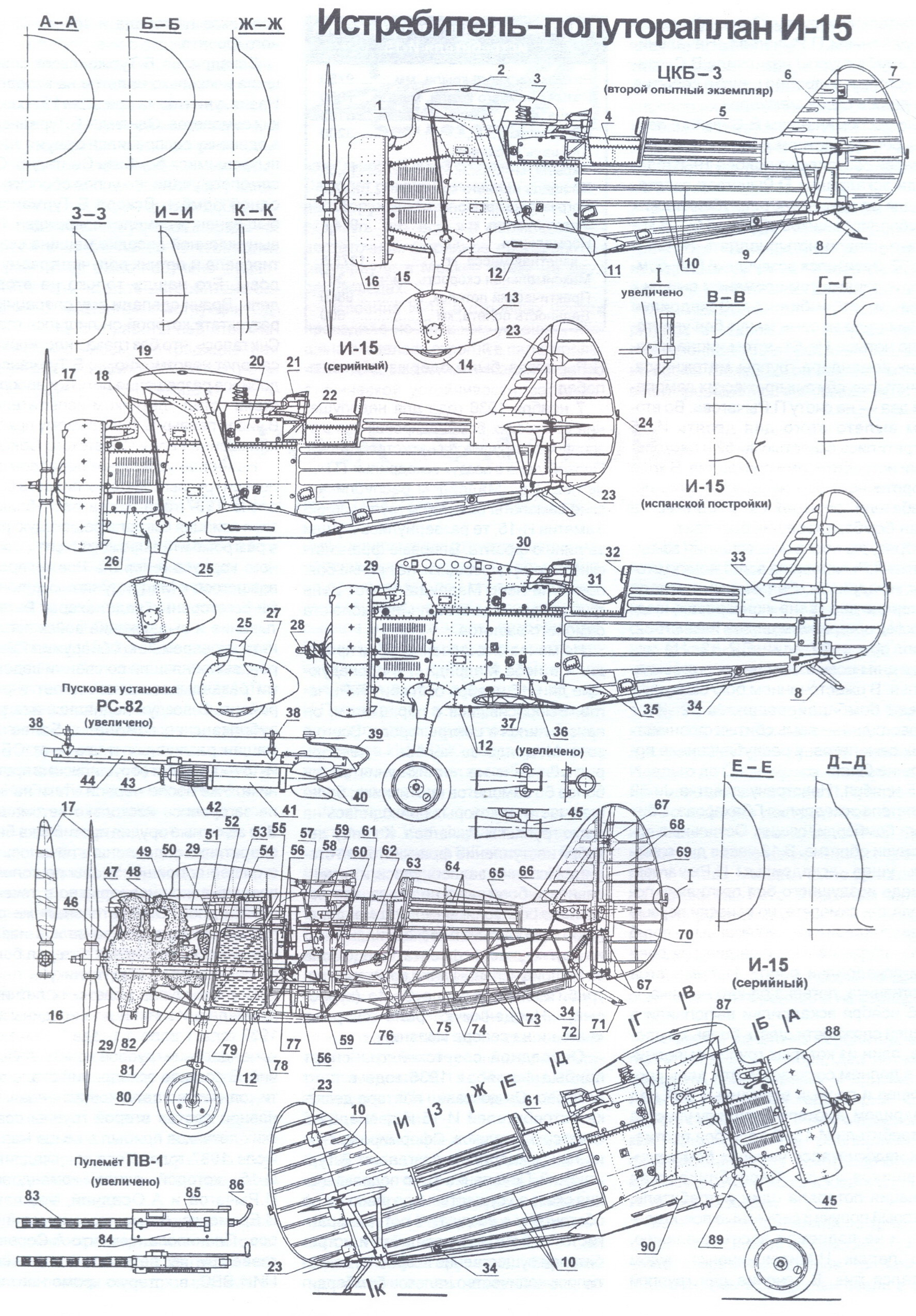 Polikarpov I-15 blueprint