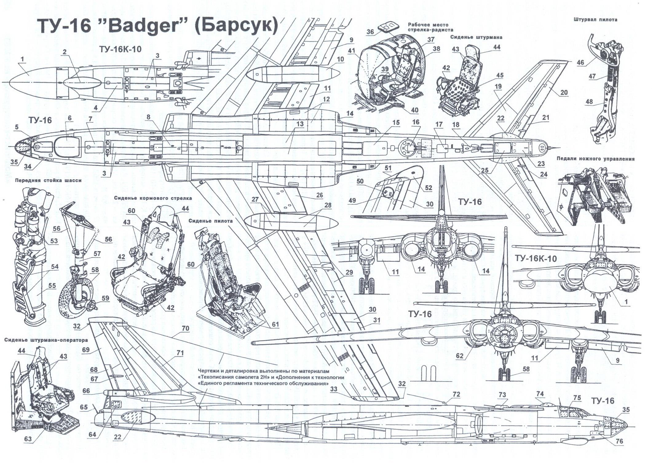 Tu-16 blueprint