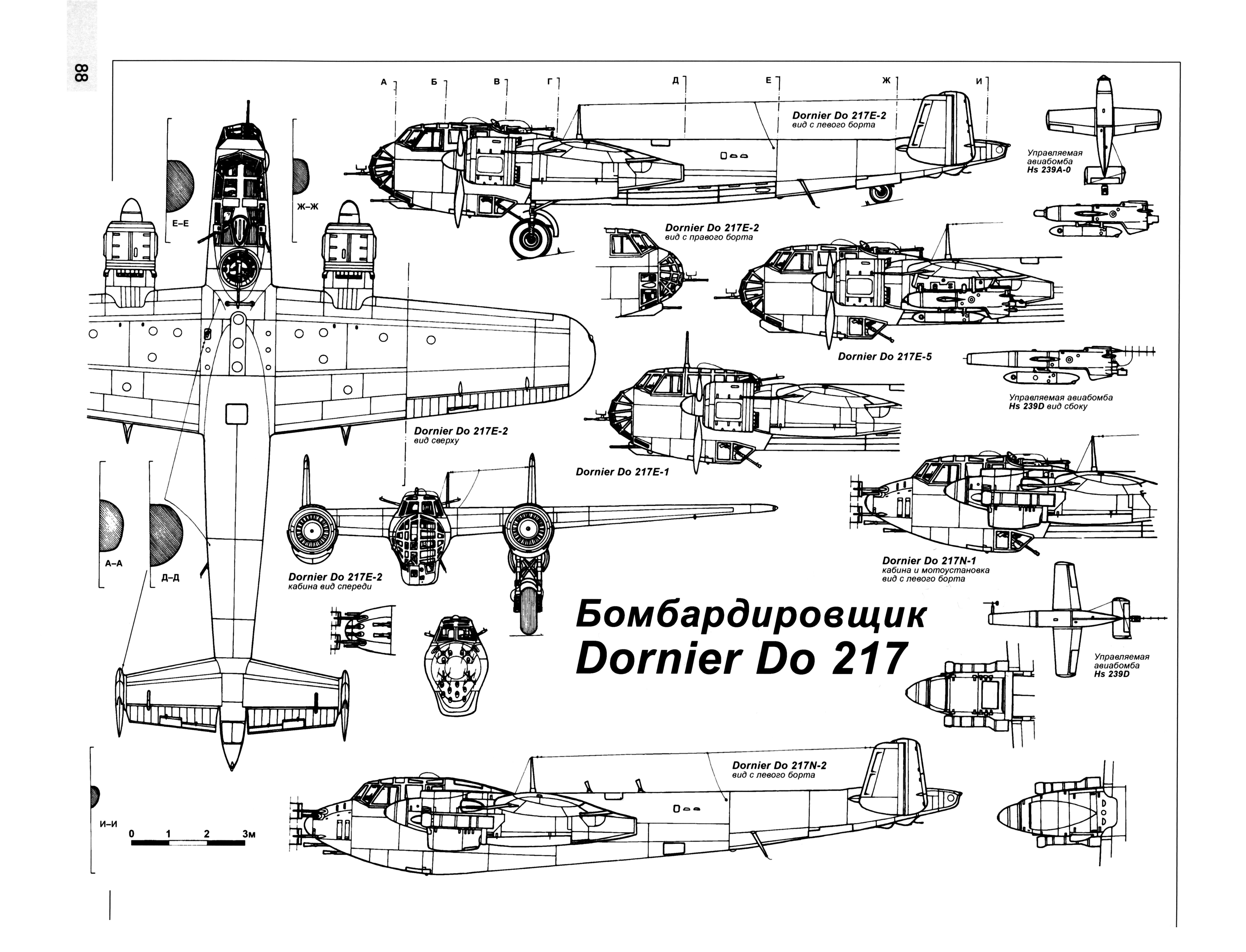 Dornier Do 217 blueprint
